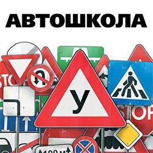 Автошколы Нестерова