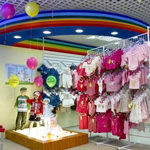 Детские магазины Нестерова