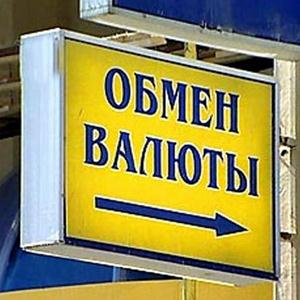 Обмен валют Нестерова