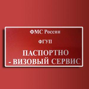 Паспортно-визовые службы Нестерова
