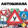 Автошколы в Нестерове