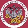 Налоговые инспекции, службы в Нестерове
