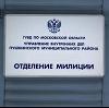 Отделения полиции в Нестерове