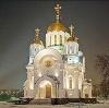 Религиозные учреждения в Нестерове