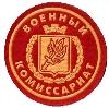 Военкоматы, комиссариаты в Нестерове